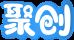聚创考研网官方logo