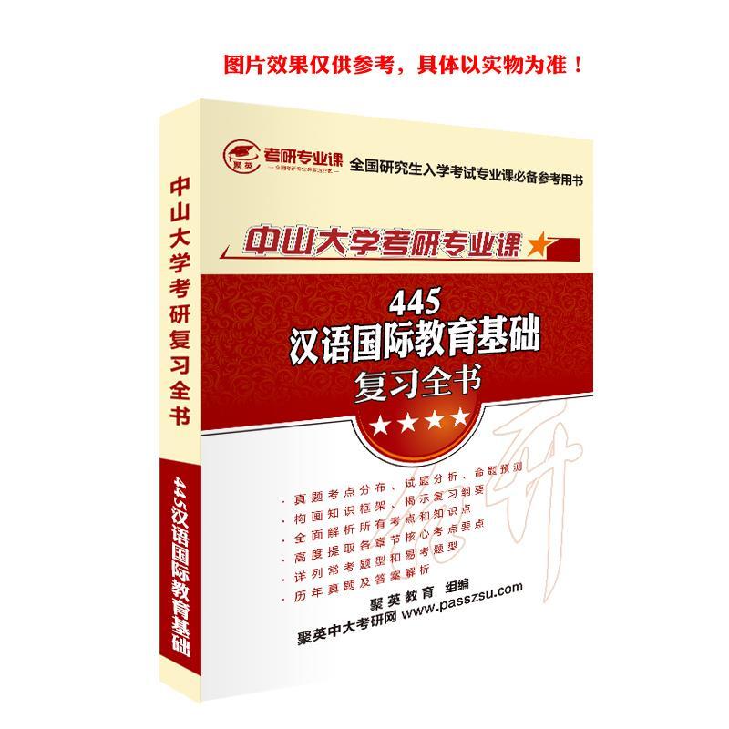 《2019中山大学445汉语国际教育基础考研专业课复习全书》(含真题与答案解析)