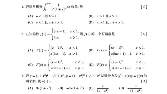 2016年全国硕士研究生入学统一考试 数学(一)试题及解答
