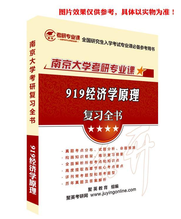 《2019南京大学919经济学原理考研专业课复习全书》(含真题与答案解析)