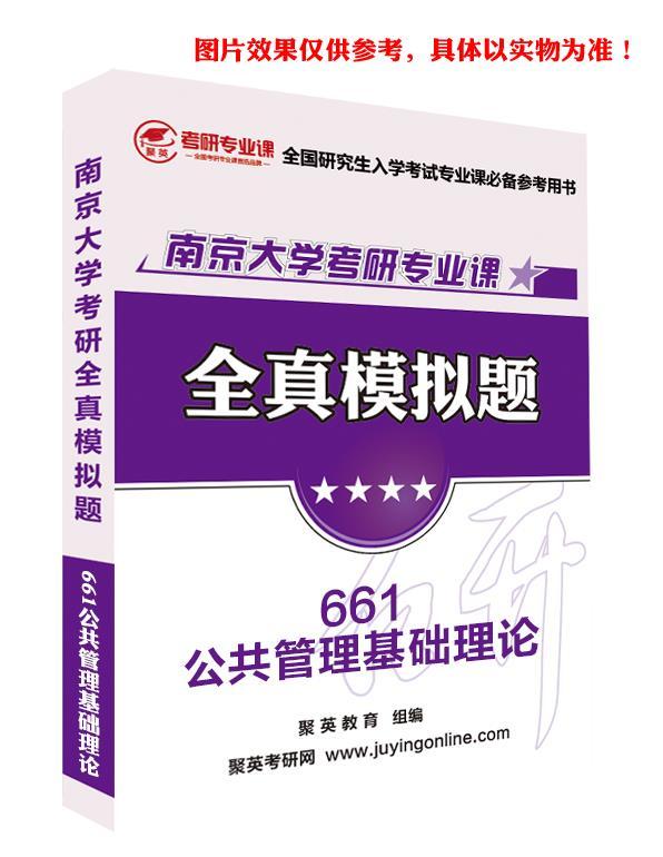 《2019南京大学661公共管理基础理论考研专业课全真模拟题与答案解析》