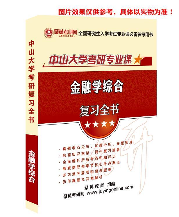 《2019中山大学431金融学综合考研专业课复习全书》(含真题与答案解析)