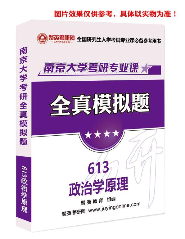 《2019南京大学613政治学原理考研专业课全真模拟题与答案解析》