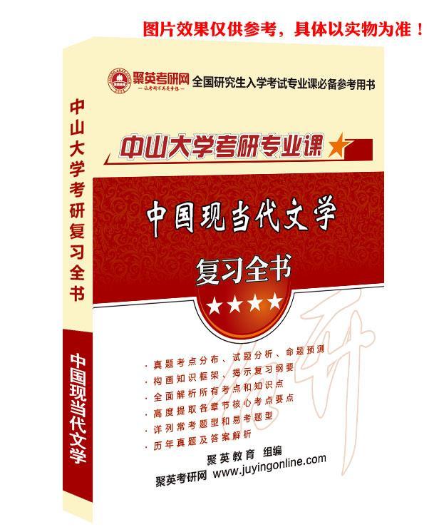 《2019中山大学808中国现当代文学考研专业课复习全书》(含真题与答案解析)