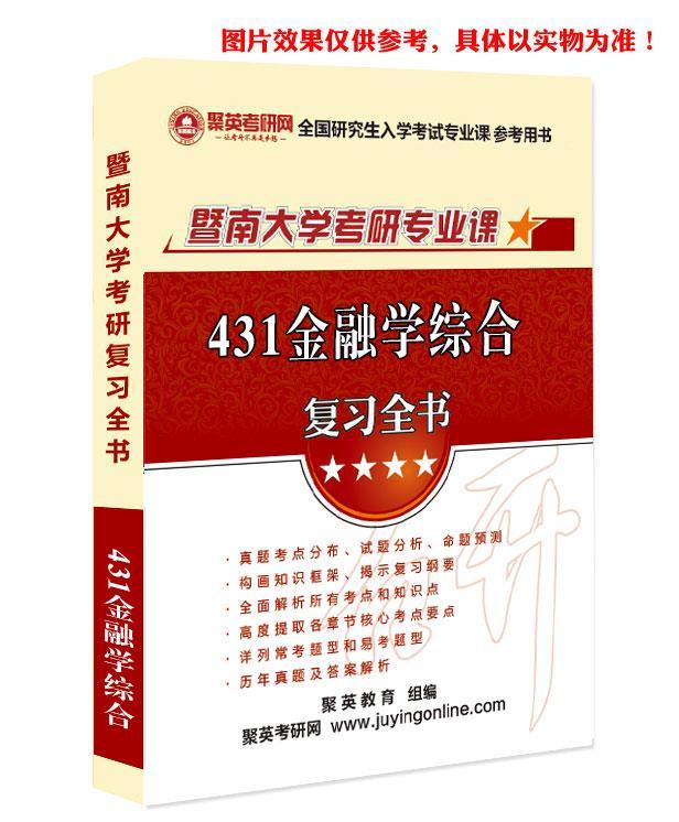 《2019暨南大学431金融学综合考研专业课复习全书》(上下册)(含真题与答案解析)