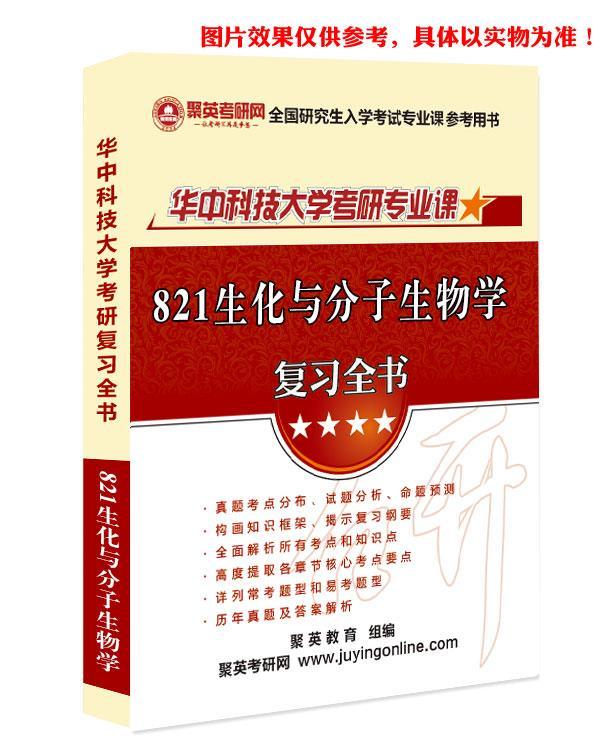 《2019华中科技大学821生化与分子生物学考研专业课复习全书》(含真题与答案解析)