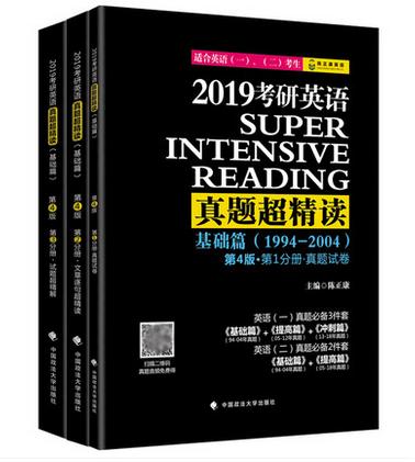 《2019考研英语真题超精读(全3册)》