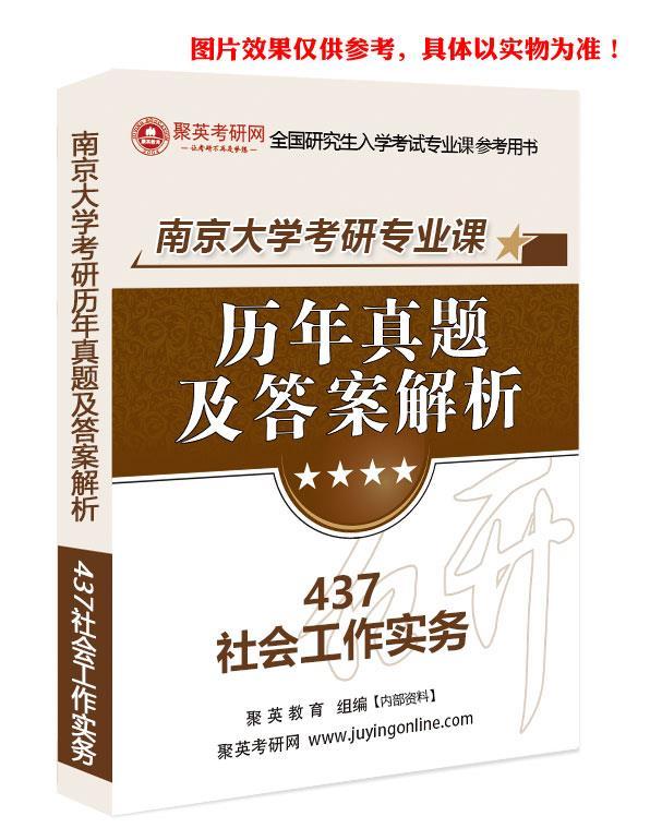 《2017南京大学437社会工作务实考研专业课历年真题与答案解析》