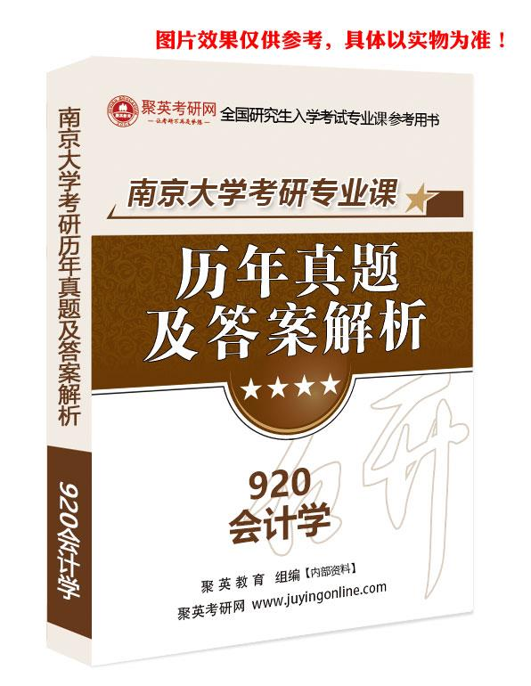 《2019南京大学920会计学(含会计原理、管理会计、财务会计、成本会计)考研专业课历年真题与答案解析》