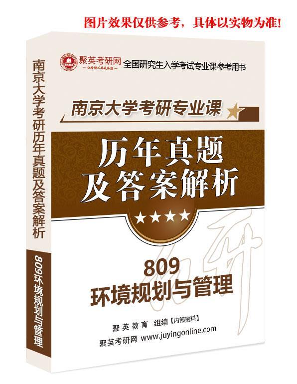 《2019南京大学809环境规划与管理考研专业课历年真题与答案解析》