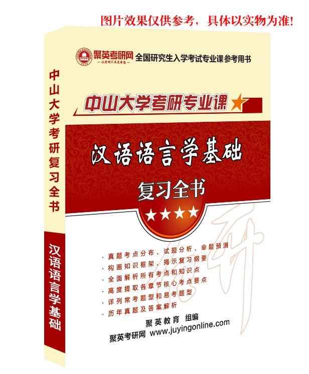 《2019中山大学805汉语语言学基础考研专业课复习全书》(含真题与答案解析)