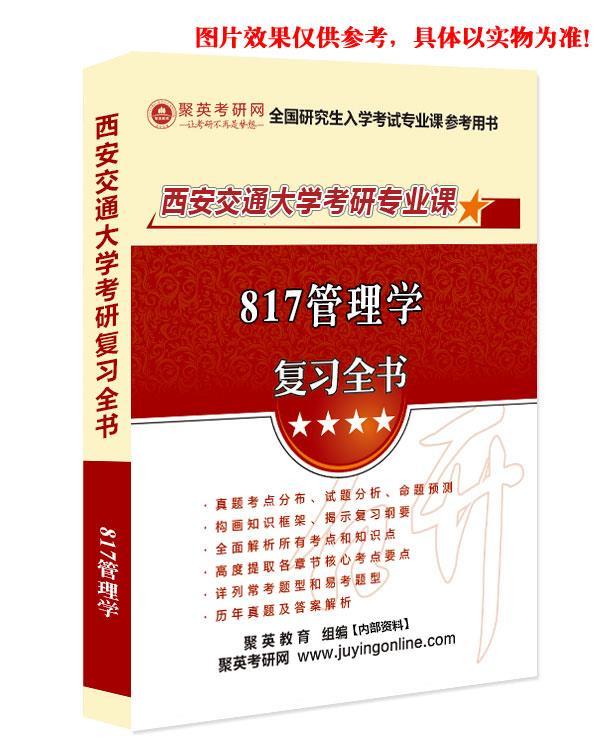 《2019西安交通大学817管理学复习全书》(含真题和解析)