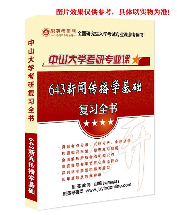 《2019中山大学643新闻与传播学基础考研专业课复习全书》(含真题与答案解析)