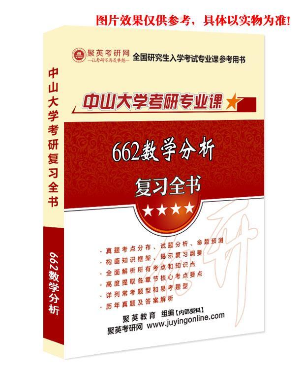 《2019中山大学662数学分析考研专业课复习全书》(含真题与答案解析)