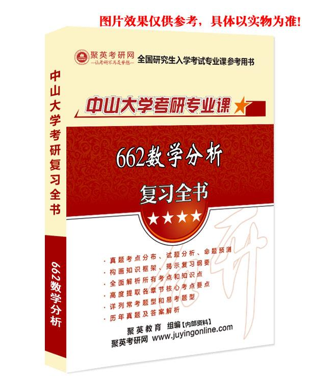 《2019中山大学662数学分析考研专业课复习全书》(含真题与答案解析)(预售)