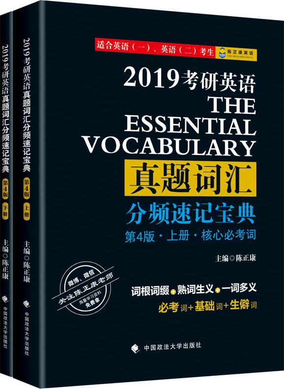 《2019陈正康考研英语真题词汇分频速记宝典》