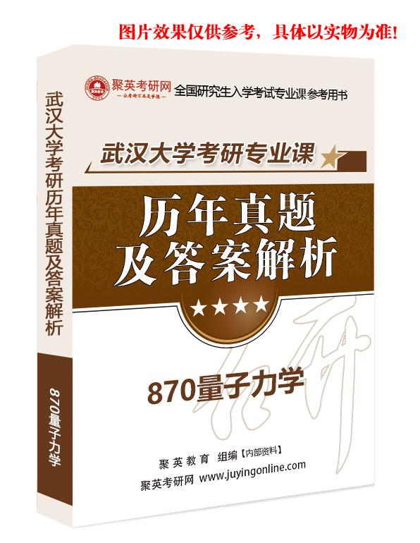 《2019武汉大学870量子力学专业课历年真题及答案解析》
