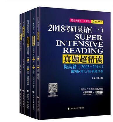 《2019考研英语(一)真题超精读提高篇》