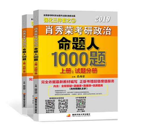 《2019肖秀荣考研政治命题人1000题》(上下册)