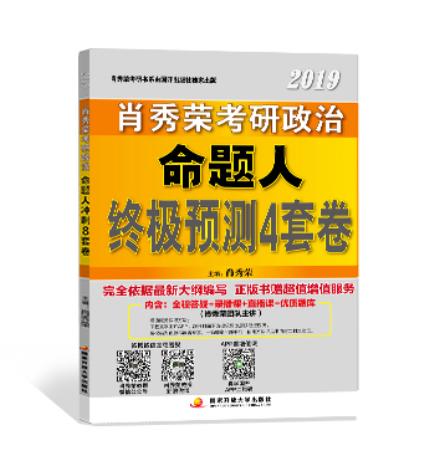 《2019肖秀荣考研政治命题人终极预测4套卷》