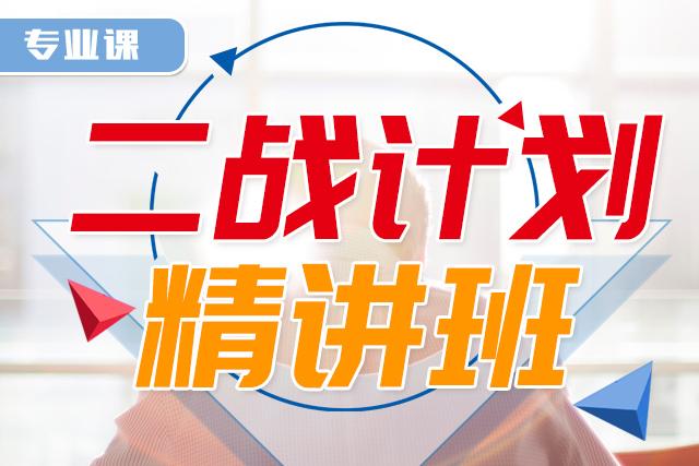 2019考研二战计划专业课精讲班【一对一】