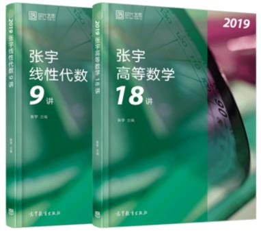 《张宇2019考研数学27讲(高等数学18讲+线性代数9讲)适用考研数学二》