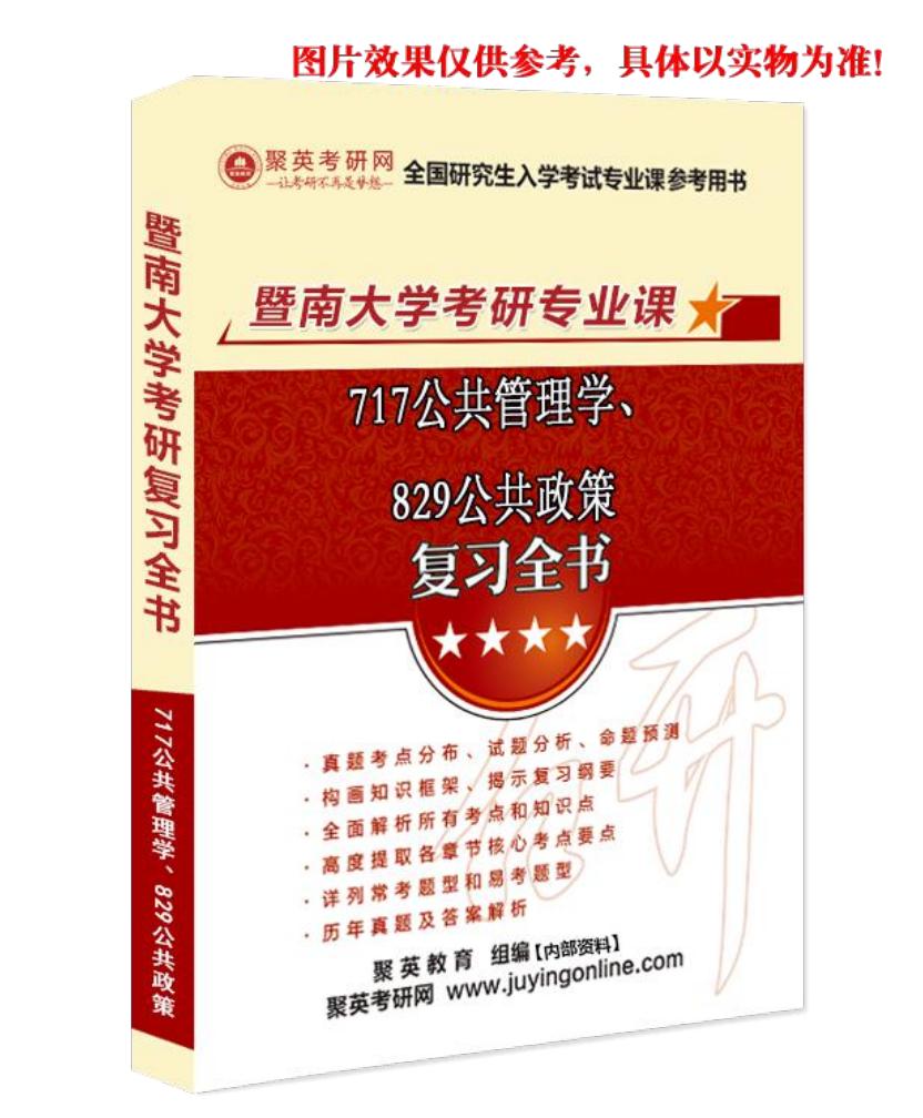《2019暨南大学717公共管理学、829公共政策考研专业课复习全书》(含真题与答案解析)
