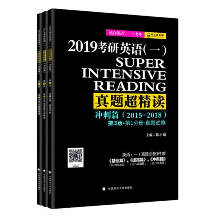 《2019考研英语(一)真题超精读冲刺篇》第3版