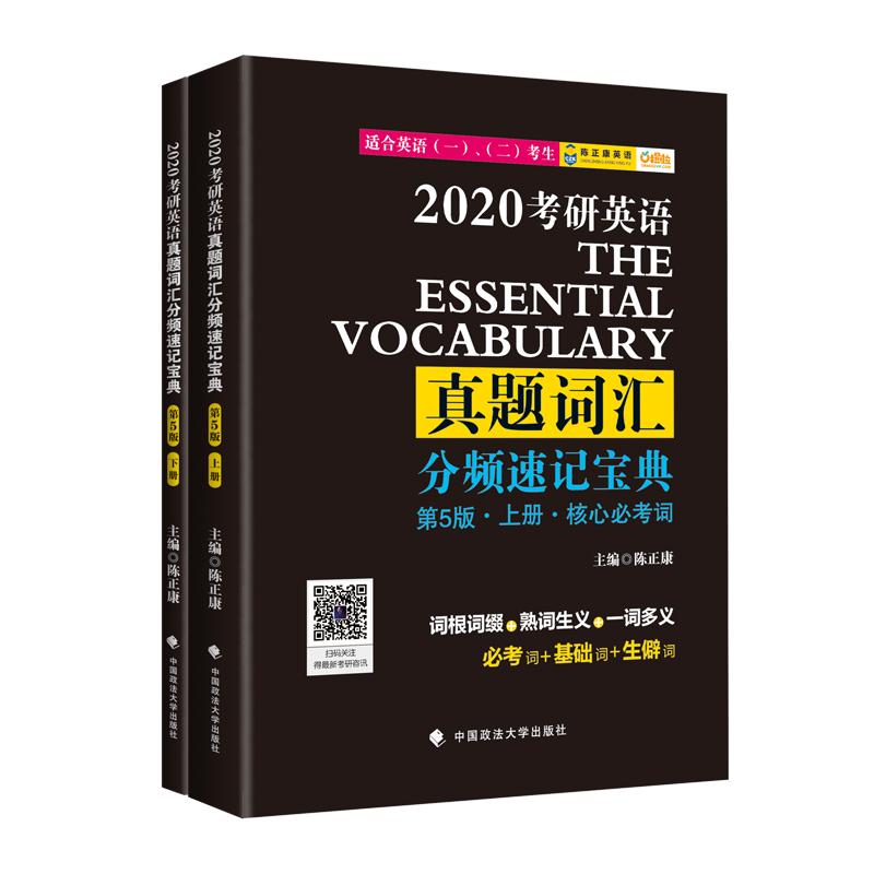《2020考研英语真题词汇分频速记宝典》第5版