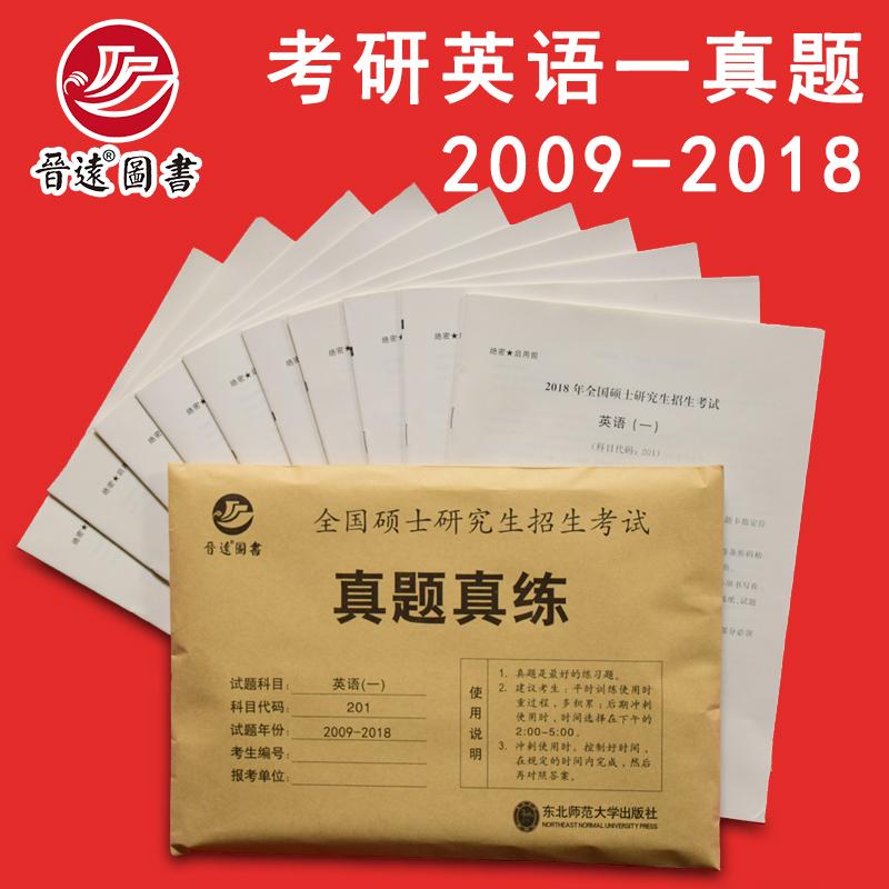2019考研英语一历年真题卷2009-2018十年真题真练