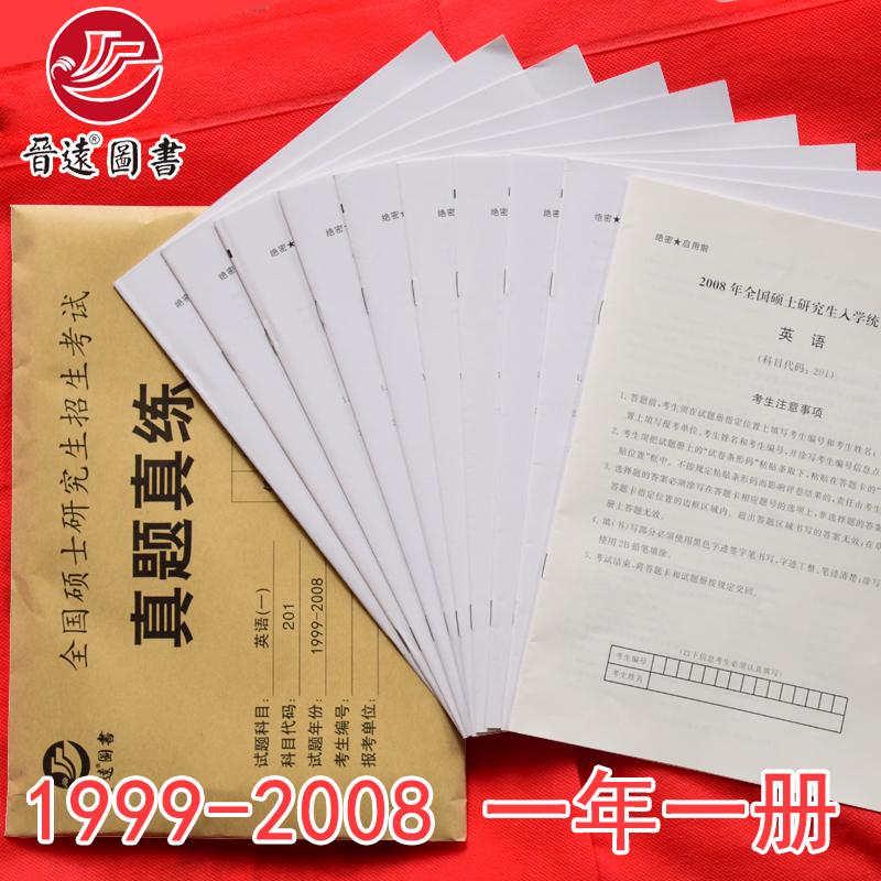 2019考研英语一历年真题卷1999-2008十年真题真练