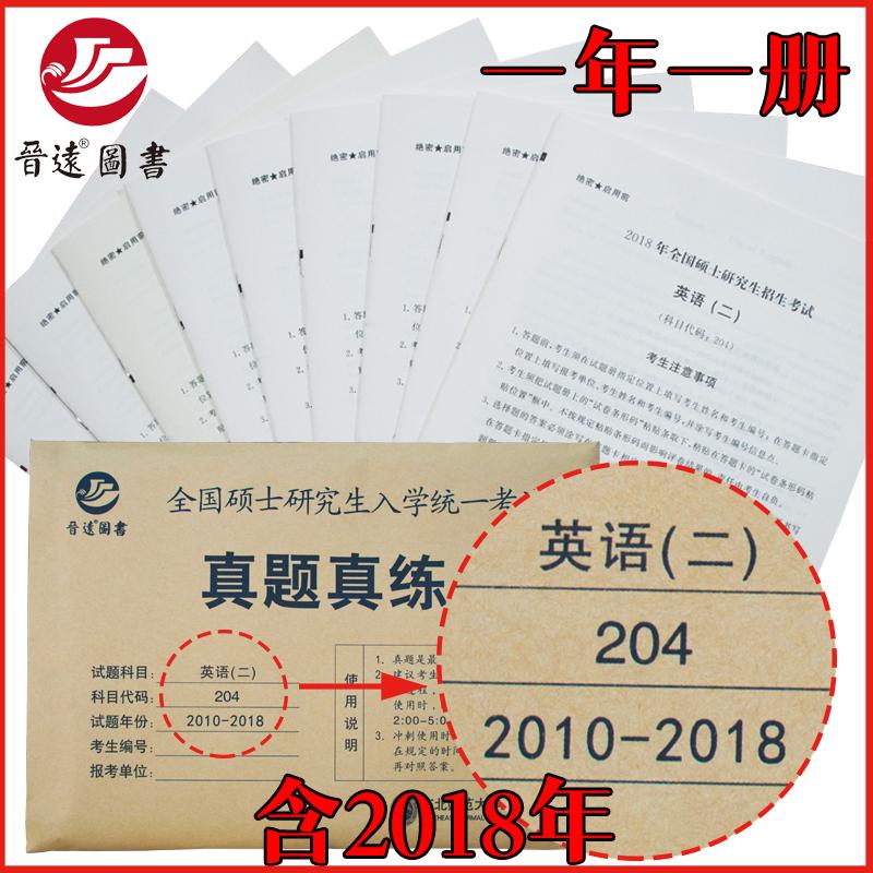 2019考研英语二历年真题卷2010-2018真题真练